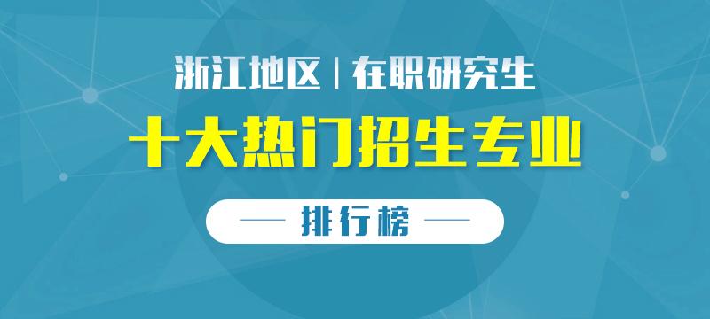 浙江地区在职研究生招生专业有哪些?